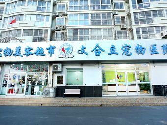 文合立宠物医院(黄岛钱塘江路院)
