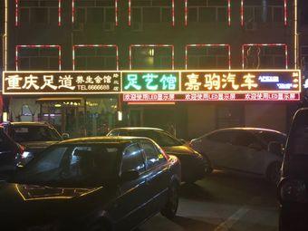 重庆足道养生会馆
