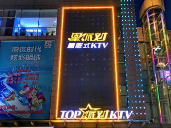 星派对量贩式KTV(明珠店)