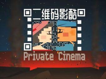 二维码影酷私人影院