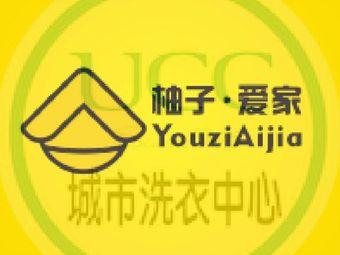 柚子·UCC洗衣(恒大帝景店)
