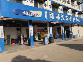 路邦汽车养护中心(河东店)