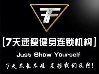 7天瘦身®健身工作室连锁机构(大安街总店)