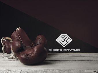 SUPER BOXING 超级拳馆