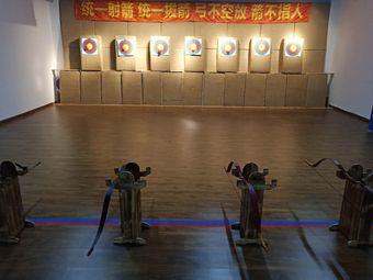 准羿堂射箭运动馆