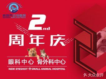 新视界动物医院(眼科和骨外科中心)