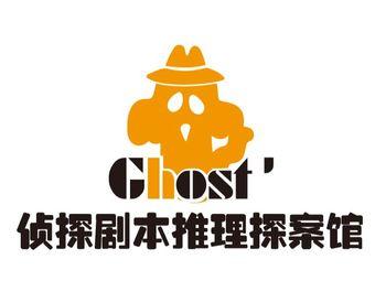 Ghost 剧本杀狼人杀探案馆