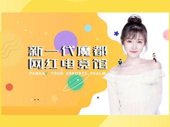 熊貓V電競館 PANDAV ESPORTS HOUSE(阿拉城旗艦店)