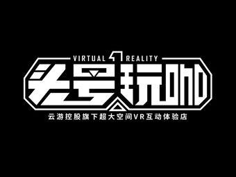VR联盟·幻醒头号玩咖