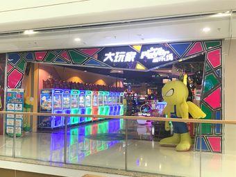 大玩家超乐场(三水万达店)