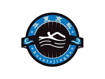 华夏京科游泳室内恒温(凯天国际店)