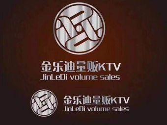 金乐迪主题量贩KTV(欢乐汇店)