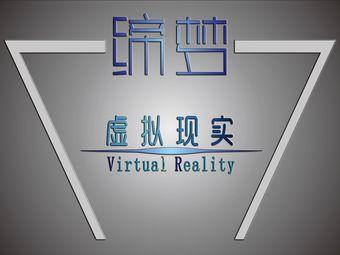 VR联盟•缔梦虚拟现实体验中心