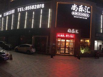 尚乐汇港泰足浴指压会所
