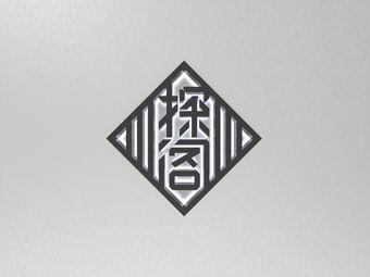 探阁剧本桌游馆