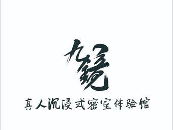 九镜真人密室沉浸式剧场(南昌路店)
