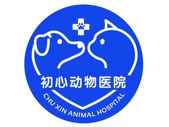初心动物医院
