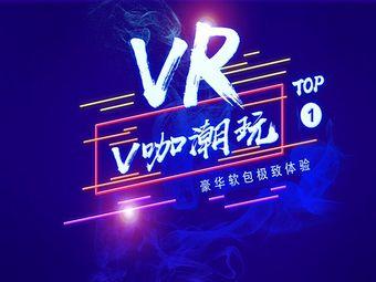 VR馆·V咖潮玩CLUB(勒泰旗舰店)