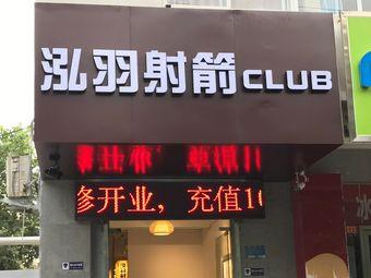 泓羽射箭俱乐部