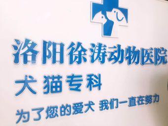 徐涛动物医院