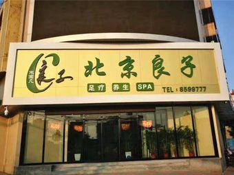 北京良子足道(徐水店)