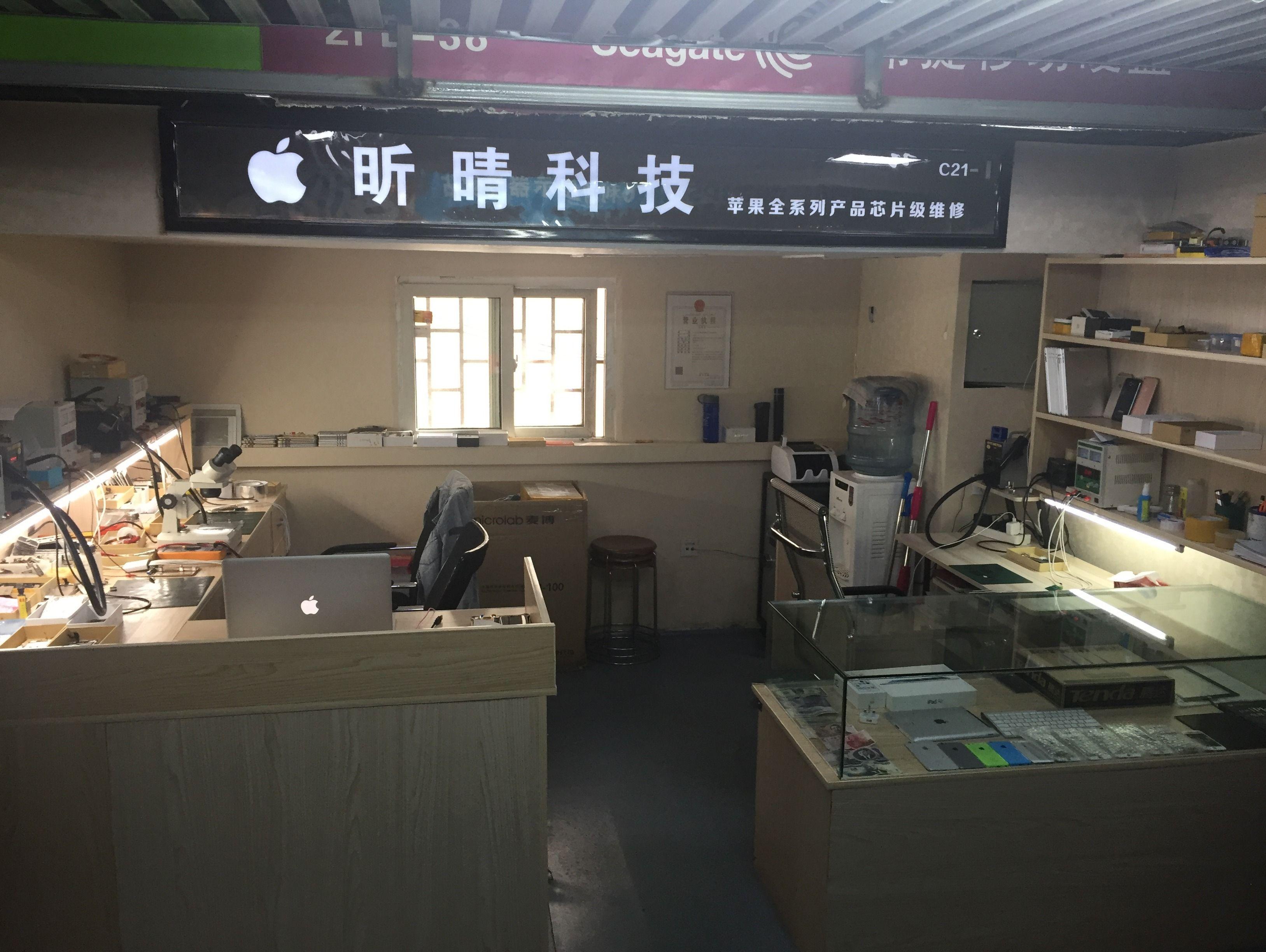 昕晴科技苹果&iqos维修服务