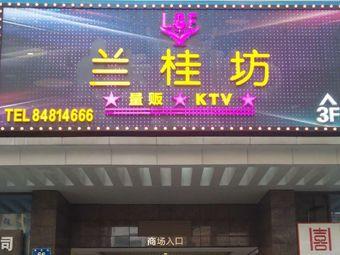 兰桂坊量贩KTV(翠龙街店)