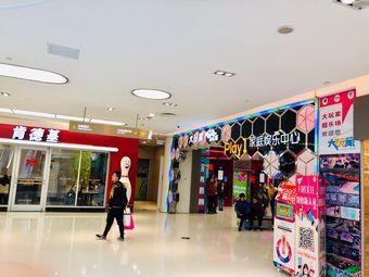 Play1家庭娱乐中心(包河大玩家店)