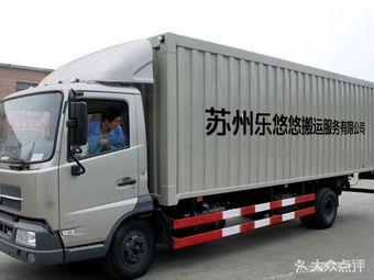 乐悠悠搬运服务有限公司(东环路店)