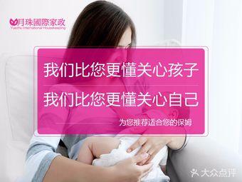 月珠国际家政月嫂育儿嫂(浦东店)