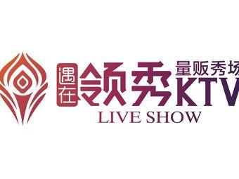 领秀量贩KTV(阳光大厦店)