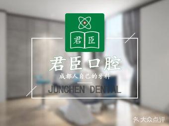 君臣口腔(高攀东路店)