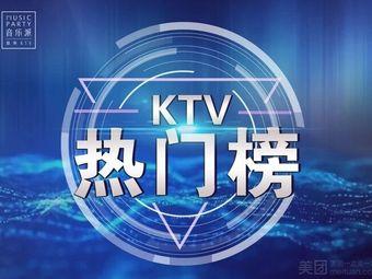 音乐派量贩式KTV(新一城店)