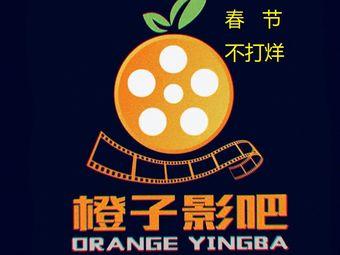 橙子影吧(万达店)