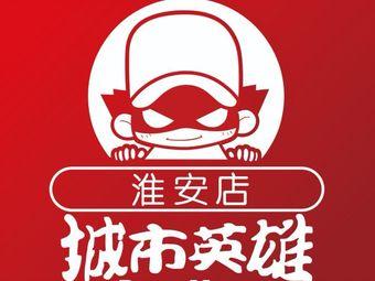 城市英雄Party house(淮安店)