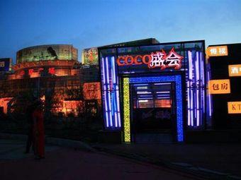 COCO盛会酒吧KTV(中环广场店)