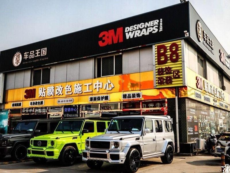 车品王国·3M XPEL贴膜改色服务中心(五方店)