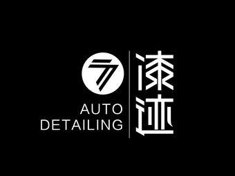 漆迹AutoDetailing