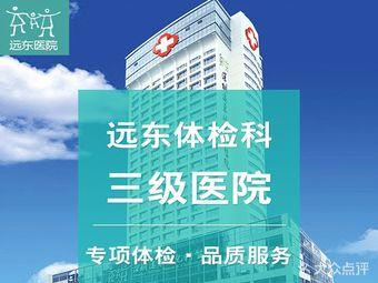 深圳远东医院体检科
