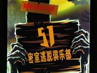 51密室逃脱俱乐部(尚峰店)