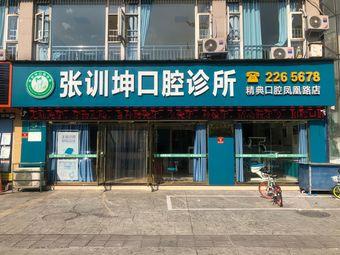 精典.张训坤口腔诊所(凤凰路店)