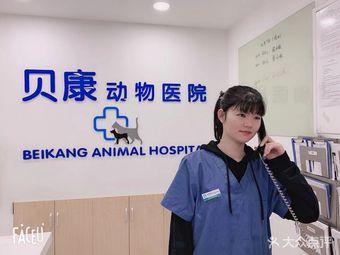 贝康动物医院(松江店)