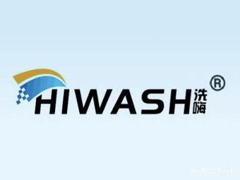 HIWASH洗嗨・健康清洗