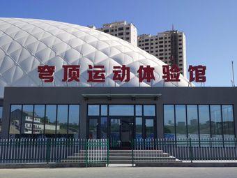穹顶运动体验馆