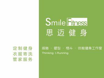 SmileFitness思迈健身工作室