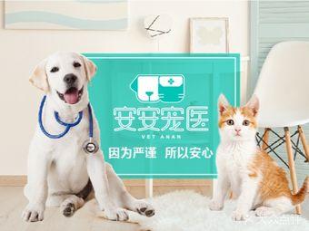 安安宠医(宁安宠物医院)