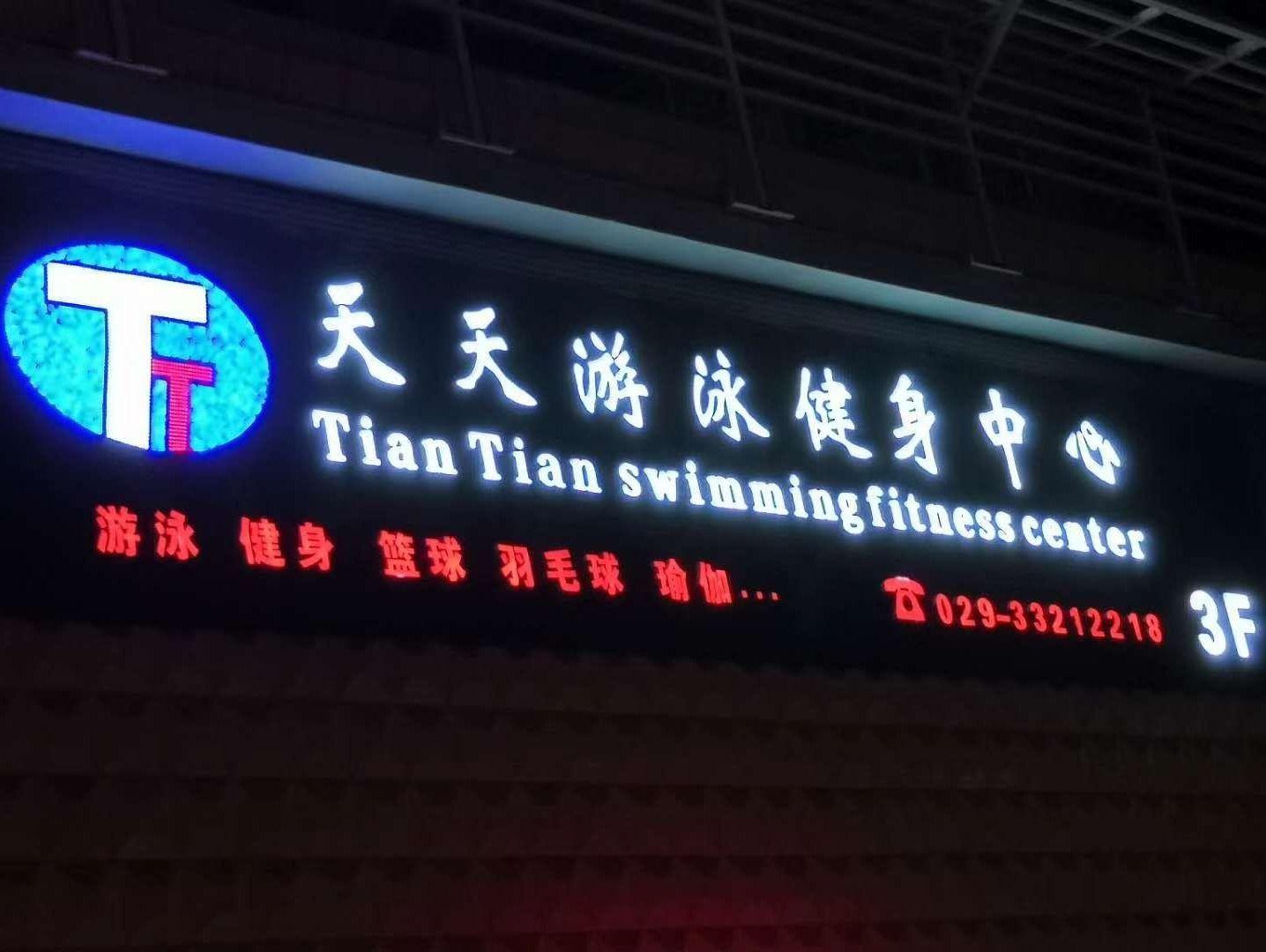 天天游泳健身中心