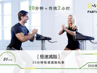 Fastall黑科技健身连锁(保利时光里店)