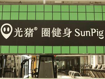 光猪圈游泳健身(金威世纪城店)