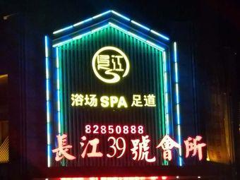 长江39号足道SPA会所